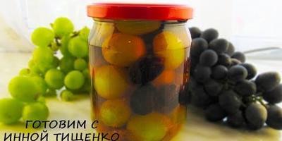 Маринованный виноград. Простой рецепт маринованного винограда на зиму!