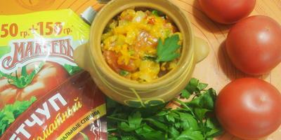 Сёмга под овощами в горшочке. Помидоры, лук, морковка, кетчуп, зелень и сноровка...