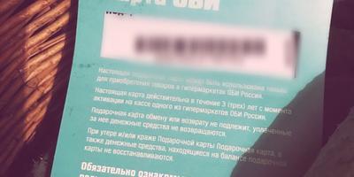 """Приз от ОBI за конкурс """"ЗОЖ на даче"""" с ОБИ!"""