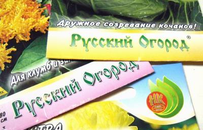 """Семена компании """"Русский Огород - НК"""" можно купить в их собственном интернет-магазине"""