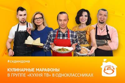 Дома вкусно! «Кухня ТВ» представляет кулинарный марафон в «Одноклассниках»