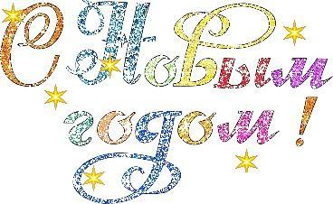 Буквенное поздравление с Новым годом