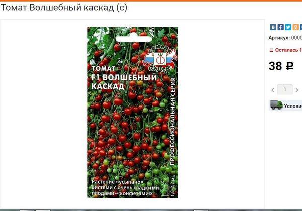 34 рубля... 38... кто больше?