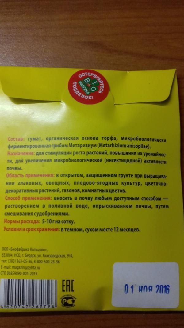 пакетик Метаризина