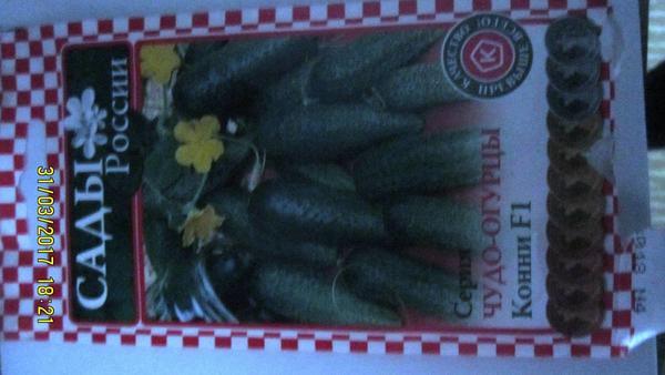 вчера сеяла огурцы, вместо заявленных 12 семян,в пакете было 6.