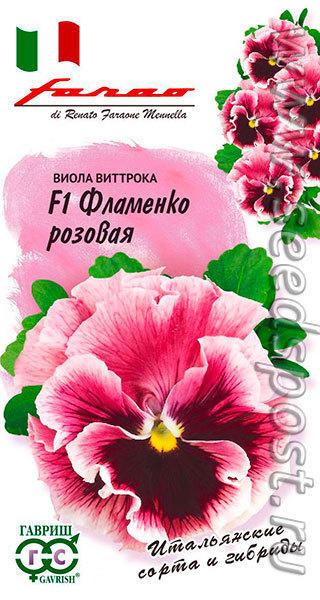 Виола Виттрока розовая