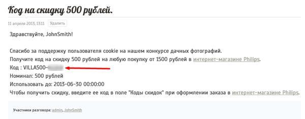 Как получить сертификат на скидку 500 рублей у спонсора конкурса?