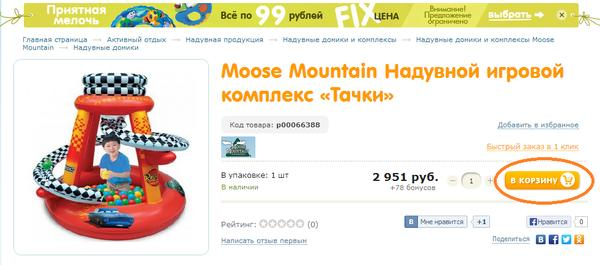 Выбирайте товар стоимостью от 2000 рублей