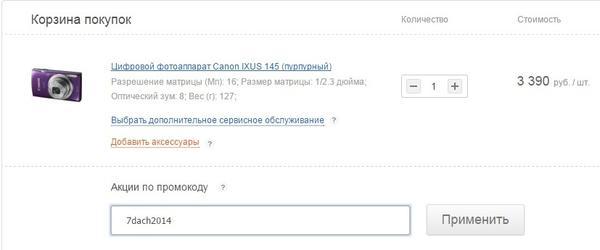"""применить промокод на скидку в интернет-магазине """"Связной"""""""