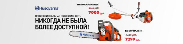 Распродажа бензопил и мотокос в kuvalda.ru