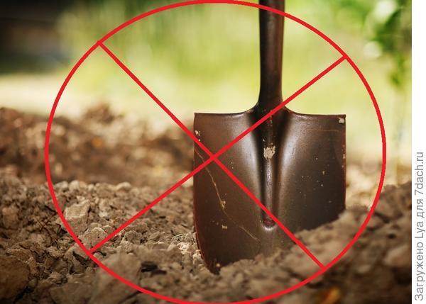Не копать
