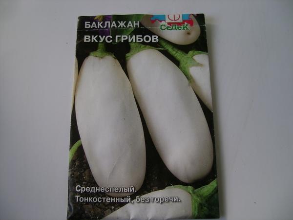 "Баклажан ""Вкус грибов"""