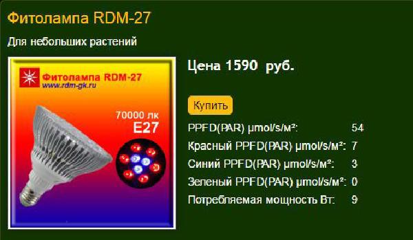 Фото сайта rdm-garden.ru