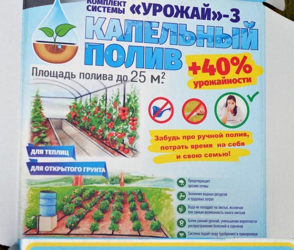 Система капельного полива Урожай-3. Фото автора