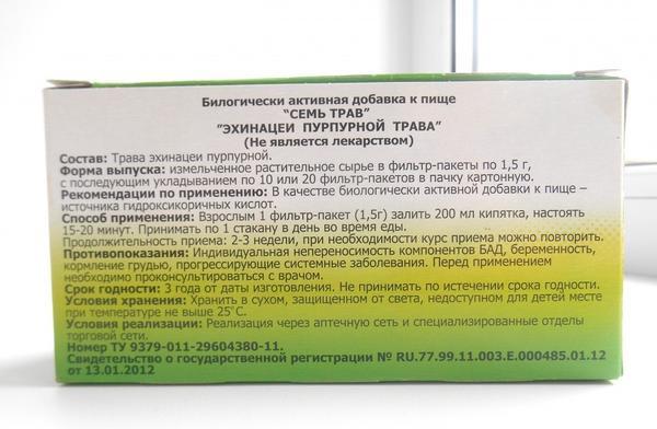 Эхинацея пурпурная - источник гидроксикоричных кислот. Фото с сайта irecommend.ru