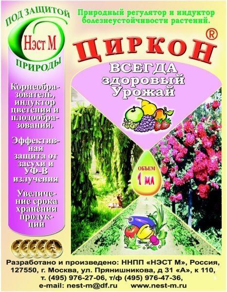 Препарат Циркон. Фото с сайта grassline.ru