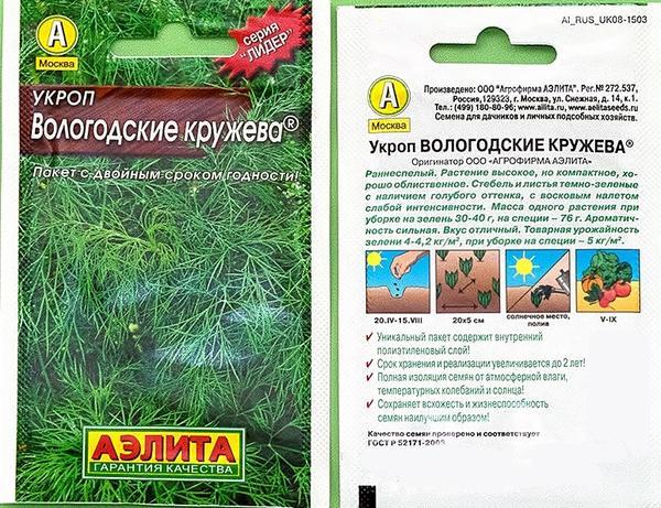 У большинства сортов укропа на пакетиках не указана восприимчивость к болезням. Фото с сайта images.firma-gamma.ru