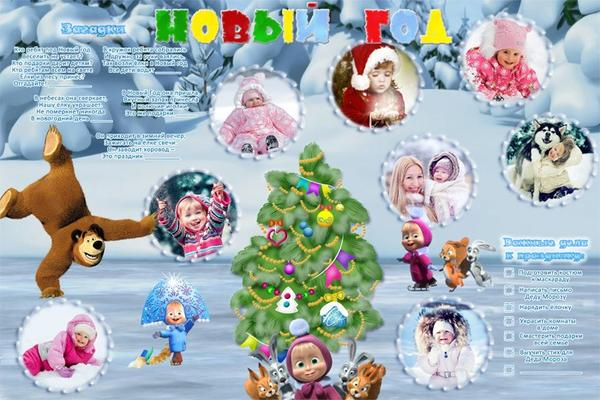 Новогодний плакат с поздравлениями. Фото с сайта cdn1.imgbb.ru