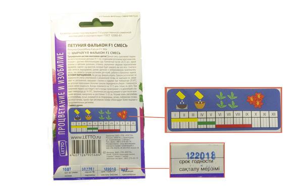Оптимальные сроки посева и срок годности семян указаны на упаковке