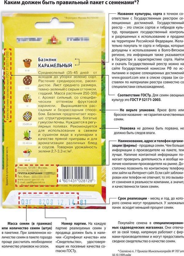 Внимательно изучите упаковку семян. Фото с сайта sad365.ru