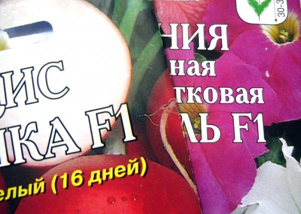 Семена гибридов придется покупать каждый год