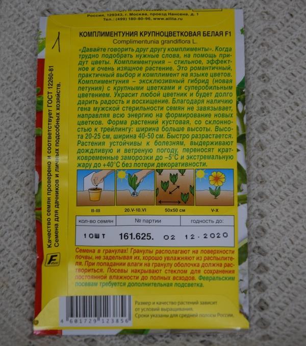 Рекомендации по посеву и уходу