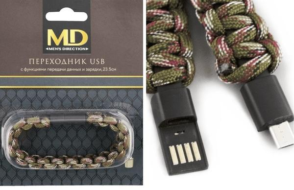 Переходник USB в виде браслета - очень удобно! Фото с сайта fix-price.ru