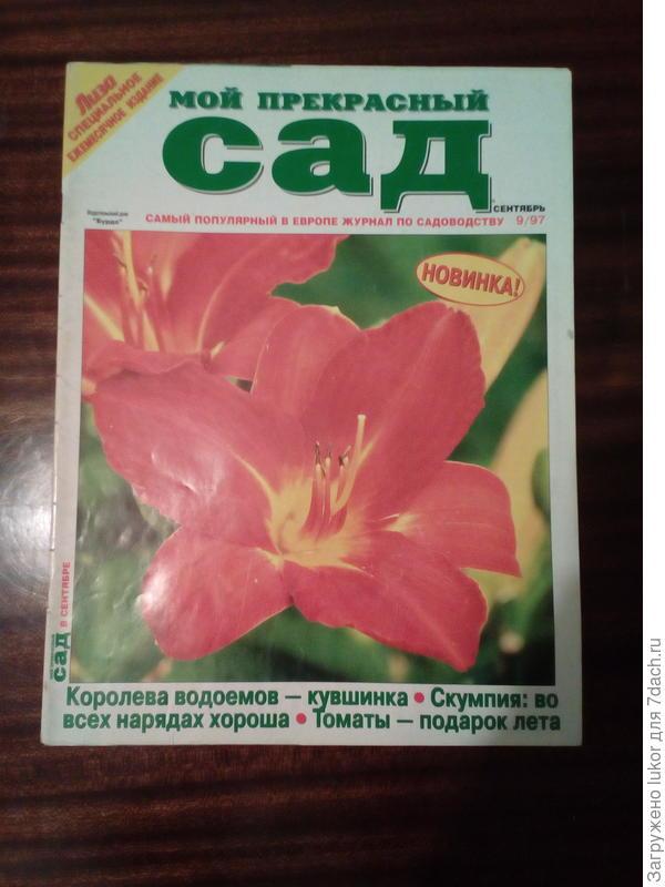 """Первый выпуск журнала """"Мой прекрасный сад"""""""