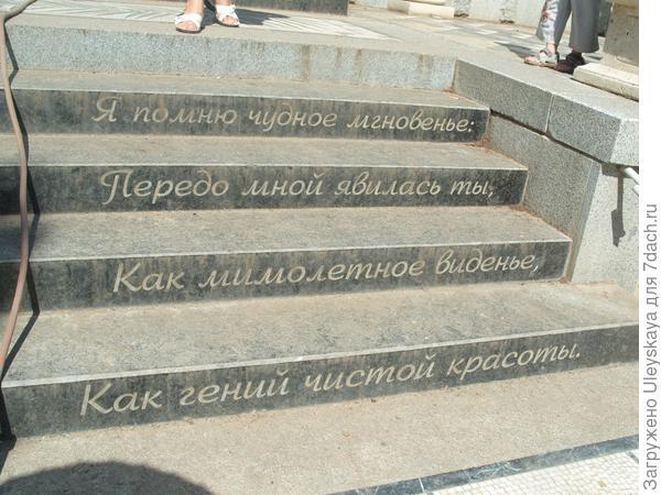 Лестница искусств в ЛОК Айвазовское