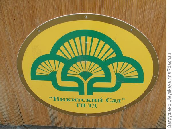 Эмблема Никитского ботанического сада