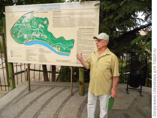 В парке Парадиз радушно встречает участников конференции Анатолий Анатольевич Анненков