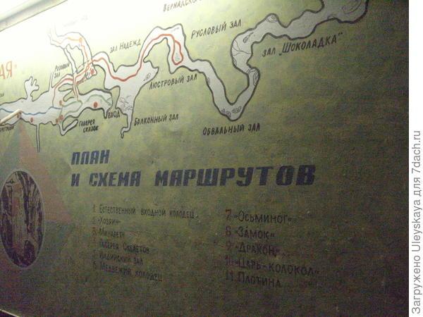 План-схема Мраморной пещеры