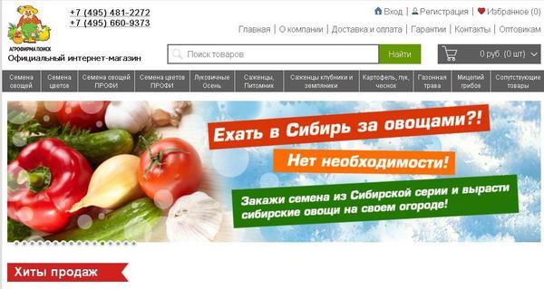 Интернет-магазин агрофирмы Поиск