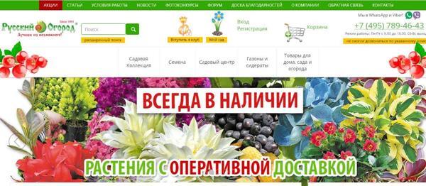 Интернет-магазин агрофирмы Русский Огород