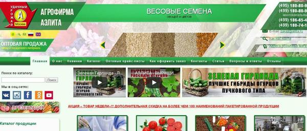 Сайт агрофирмы Аэлита