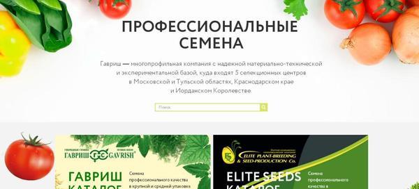 Интернет-магазин агрофирмы Гавриш