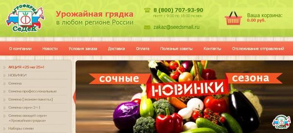 Интернет-магазин агрофирмы СеДеК