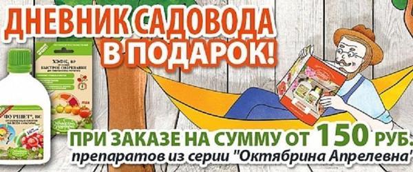 Подарок от Русского Огорода