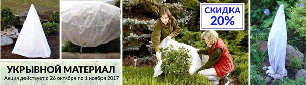 Скидка на укрытия для растений в интернет-магазине Агрофирмы Поиск