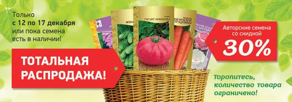 Распродажа семян в интернет-магазине Все сорта