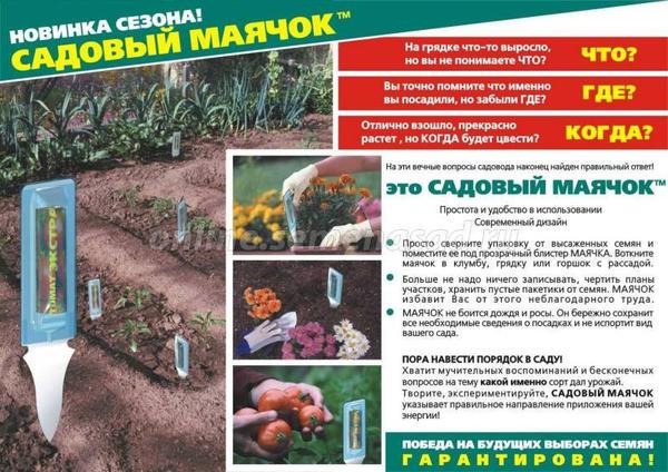 Садовый маячок - полезное приспособление