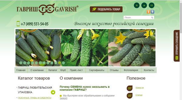 Сайт агрофирмы Гавриш
