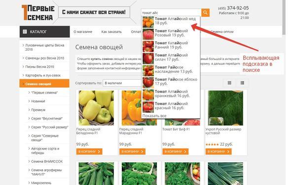 Интернет-магазин Первые семена предлагает удобный поиск нужного товара