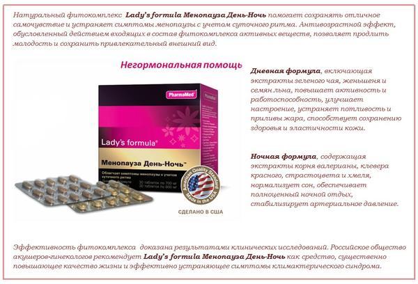 Lady's formula Менопауза День-Ночь