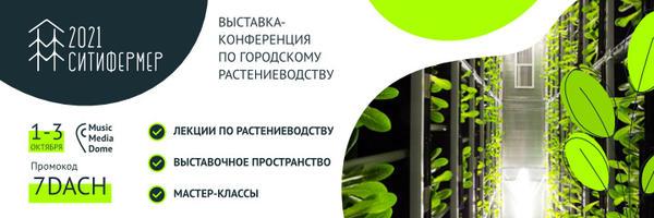 """Выставка-конференция """"СитиФермер 2021"""""""