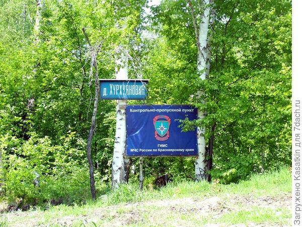 Деревня Хурхуяновка
