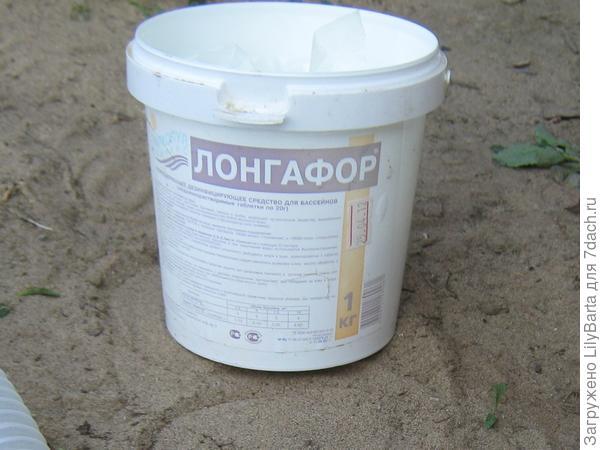 Ставим бассейн)))
