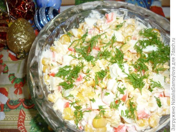 Салат из крабовых палочек и кукурузы.