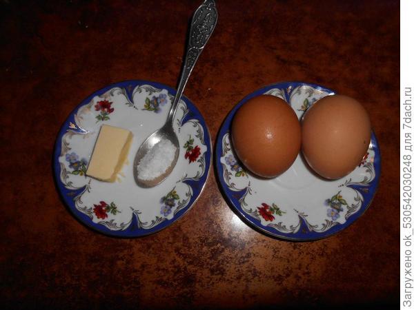 Яйца, масло, соль.