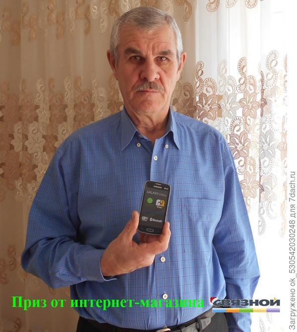 """Приз от интернет-магазина """"Связной"""""""
